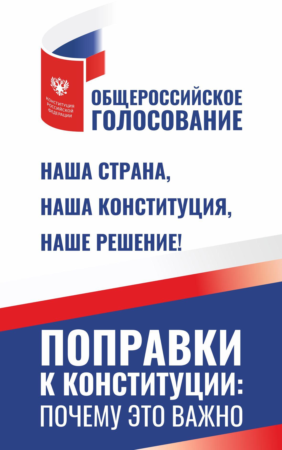 http://конституция2020.рф/